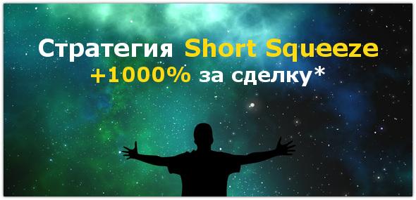 Обучающий курс «Стратегия Short Squeeze».