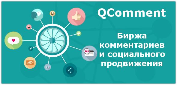 QComment – лидер среди бирж комментариев.