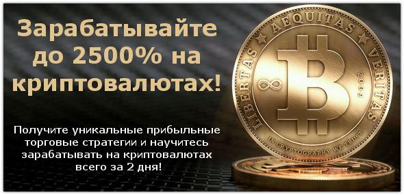 Криптовалюта: прибыльные стратегии удвоения капитала.