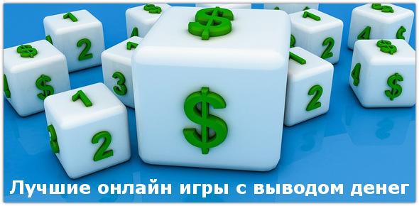 Игры для зарабатывания денег
