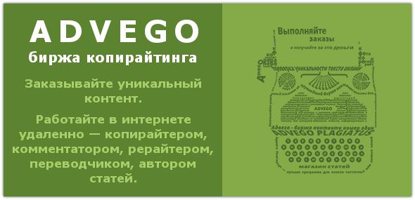 Текстовая биржа Advego.