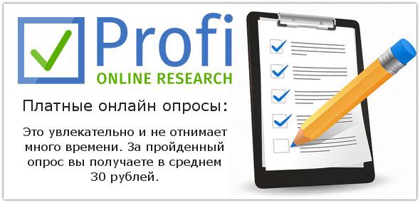 Profi Online Research – сервис онлайн-анкетирования.