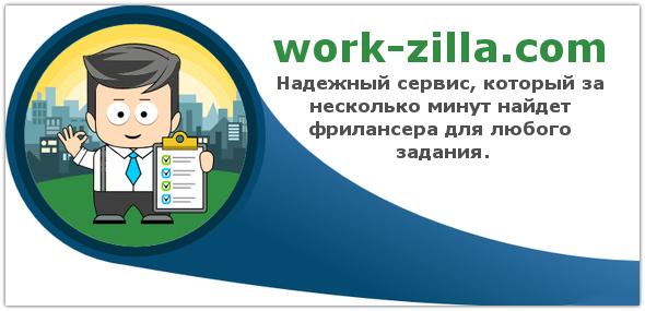 Биржа удаленной работы Work-zilla.