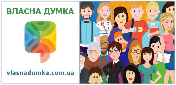 Проект «Власна думка» – платные опросы в Украине.