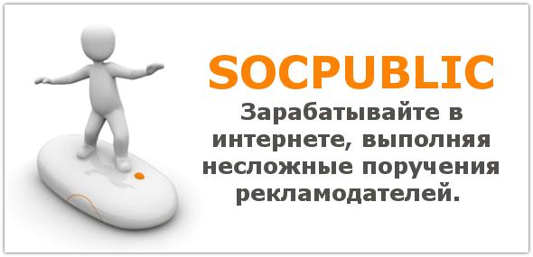 Биржа SOCPUBLIC – заработок на заданиях.
