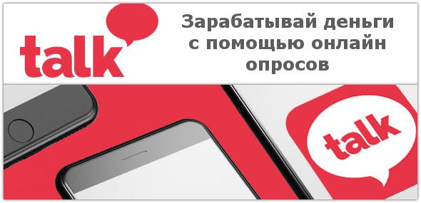 Talk Online Panel – международный сайт платных опросов.