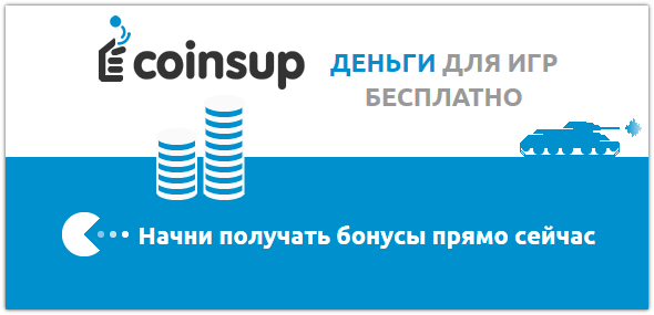 Coinsup – заработай валюту для любимых онлайн-игр.
