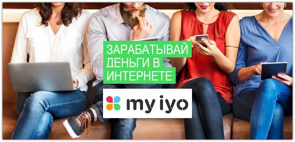 Myiyo – заработок в интернете на опросах.