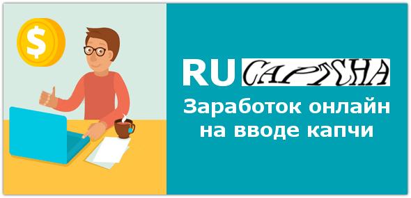 RuCaptcha – заработок в интернете на вводе капчи.