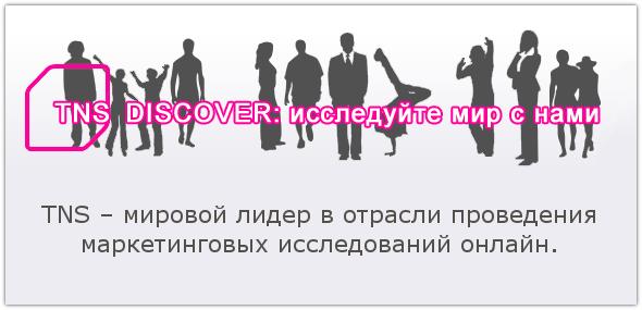Opros TNS Украина – заполнение анкет за деньги.