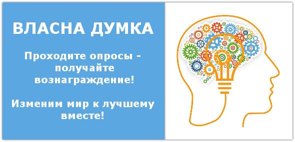 VlasnaDumka –  платные онлайн-анкеты для украинцев.