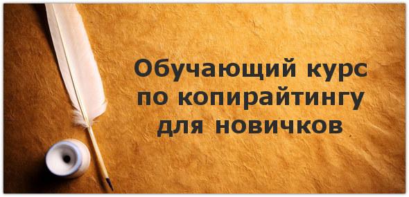 Бесплатный обучающий курс по копирайтингу от Юлии Волкодав.