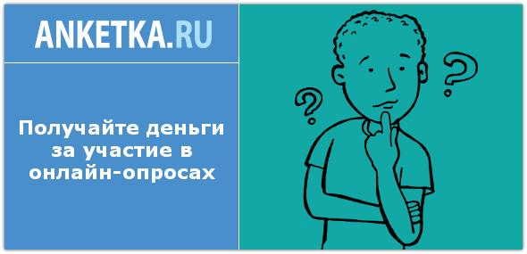 Anketka – опросы для жителей России, Беларуси, Украины, Казахстана.