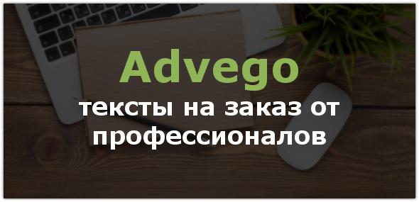 Advego – поставщик контента №1