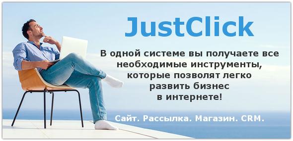 JustClick – специализированный сервис для ведения бизнеса в интернете.