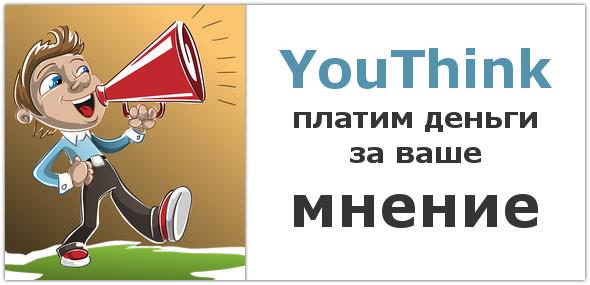 YouThink – заработок на анкетах онлайн.