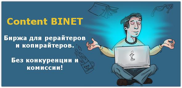 Content BINET – удаленная работа для авторов текстов.
