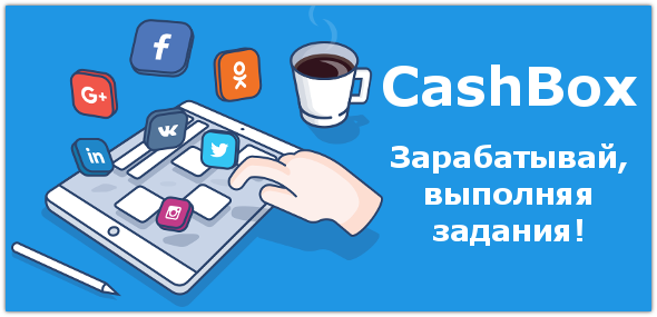 Биржа заданий CashBox.