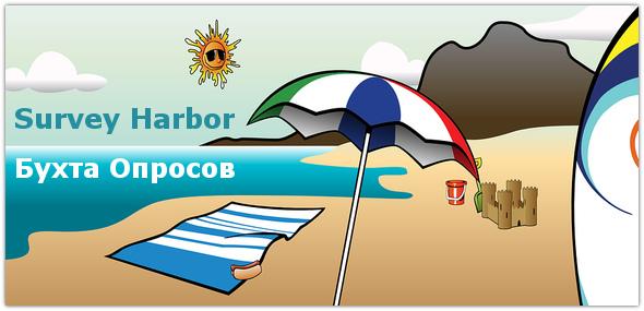 Survey Harbor – платные опросы в интернете.