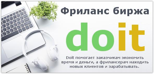Украинская биржа фриланса Doit.ua