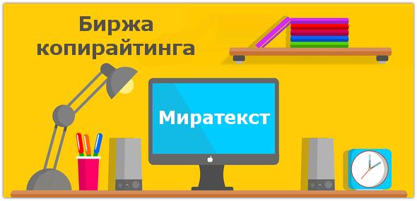 Биржа уникальных статей Miratext.