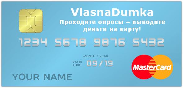 VlasnaDumka – опросы для украинцев с выводом на банковскую карту.