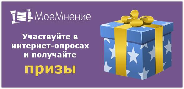 MoeMnenie – призы за анкеты онлайн.