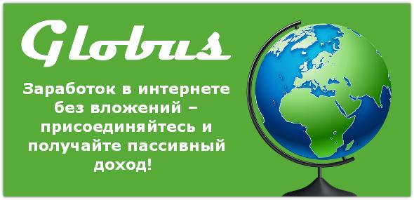 Глобус – реклама в интернете и заработок без вложений.