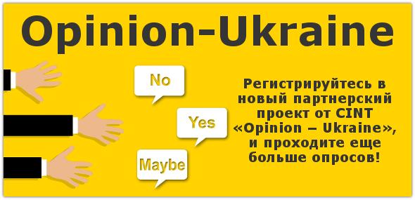 Cint-панель Opinion-Ukraine – еще больше анкет от проекта «Мнение».
