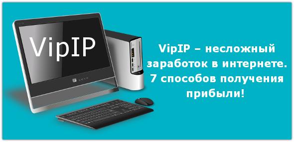 VipIP – 7 несложных способов заработать в интернете.