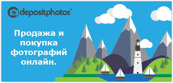 Depositphotos – крупнейший фотобанк в мире.