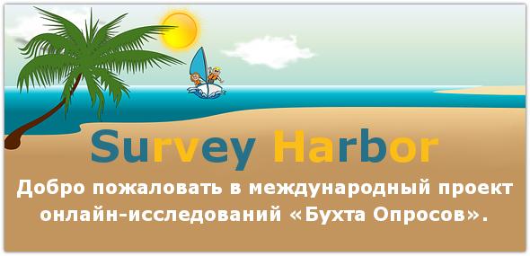 Бухта Опросов – международный сервис интернет-анкетирования.