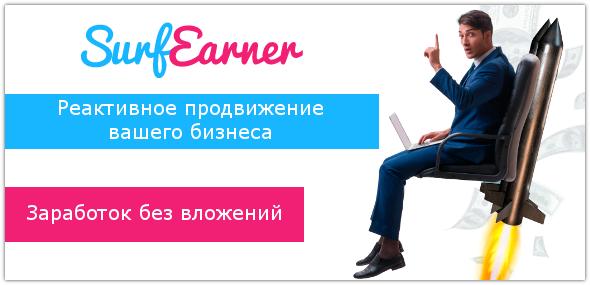 SurfEarner – эффективная реклама и заработок в интернете.
