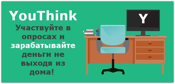 YouThink – платные опросы для россиян и украинцев.