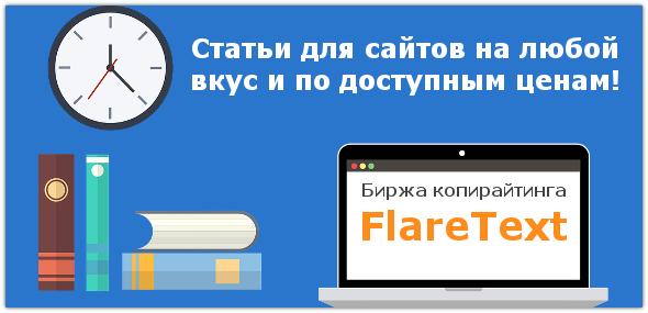 Биржа FlareText – покупка или продажа уникальных статей.
