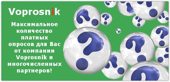 Voprosnik – заполняй анкеты онлайн и получай вознаграждение.