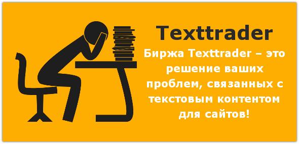 Магазин уникального контента для сайтов Texttrader.