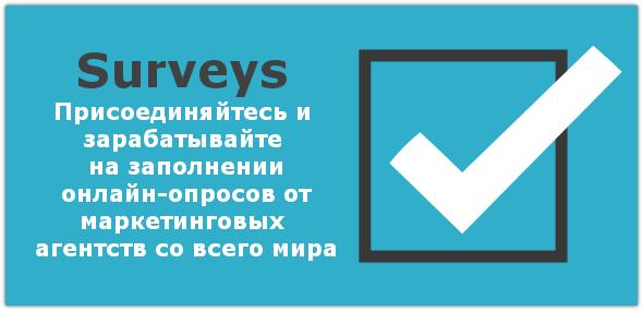 Surveys – опросы от ведущих маркетинговых агентств.