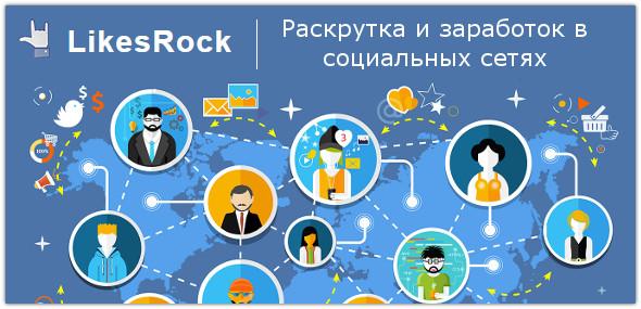 LikesRock – биржа продвижения в социальных сетях.