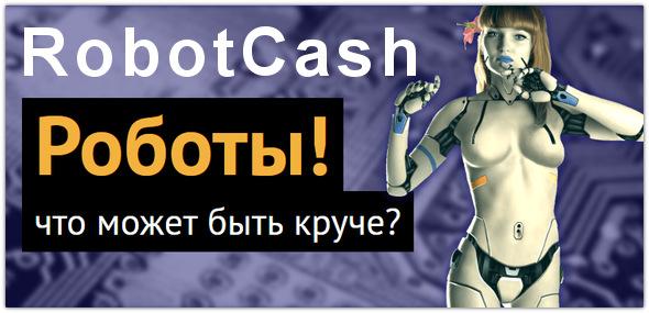 Игра с выводом денег RobotCash.