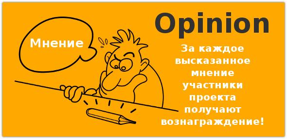 Opinion – маркетинговые и социологические онлайн-исследования.