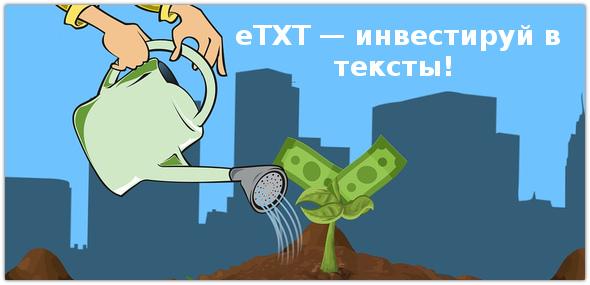 eTXT – инвестируй в уникальные тексты для сайтов!