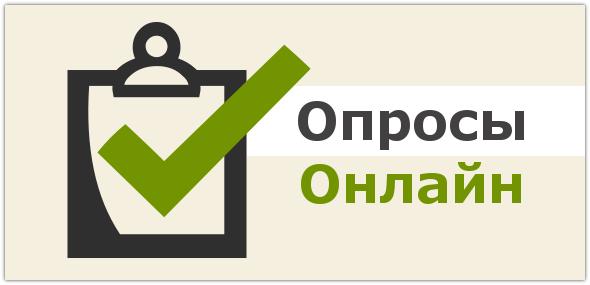 Проект «Опросы Онлайн».