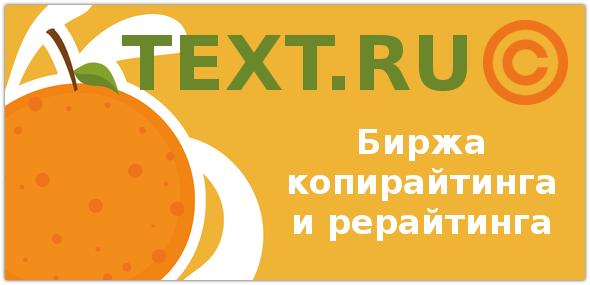 TEXT.RU: заработок в интернете на уникальных текстах.