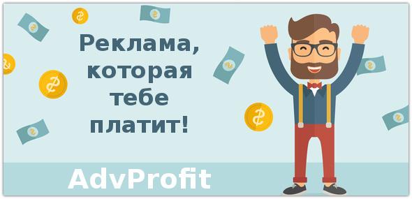 AdvProfit – расширение для заработка на просмотре рекламы.