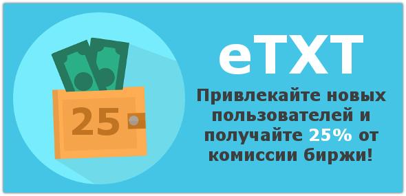 Партнерская программа от биржи копирайтинга eTXT.