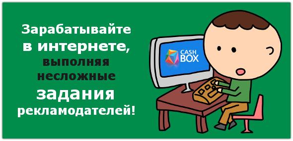 CashBox – заработок в соцсетях и на выполнении заданий.