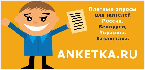 Анкетка – платные опросы для россиян, украинцев, белорусов.