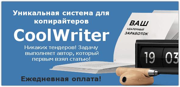 CoolWriter – работа для авторов статей.