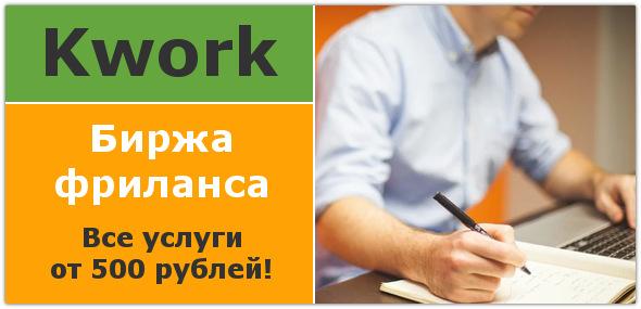 Kwork – биржа и магазин фриланс-услуг.